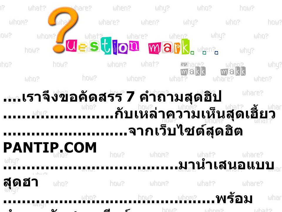 .... เราจึงขอคัดสรร 7 คำถามสุดฮิป........................