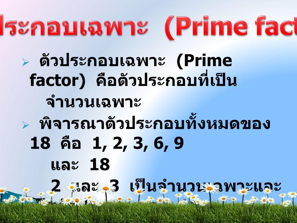  ตัวประกอบเฉพาะ (Prime factor) คือตัวประกอบที่เป็น จำนวนเฉพาะ  พิจารณาตัวประกอบทั้งหมดของ 18 คือ 1, 2, 3, 6, 9 และ 18 2 และ 3 เป็นจำนวนเฉพาะและ เป็นตัวประกอบของ 18 เรียก 2 และ 3 เป็นตัวประกอบ เฉพาะของ 18