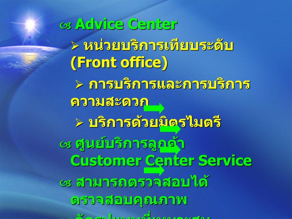  Advice Center  หน่วยบริการเทียบระดับ (Front office)  การบริการและการบริการ ความสะดวก  การบริการและการบริการ ความสะดวก  บริการด้วยมิตรไมตรี  บริการด้วยมิตรไมตรี  ศูนย์บริการลูกค้า Customer Center Service  สามารถตรวจสอบได้ ตรวจสอบคุณภาพ  จัดรูปแบบที่เหมาะสม เพิ่มขึ้น  สร้างความผูกพัน องค์กรนักศึกษา  การเรียน กศน.