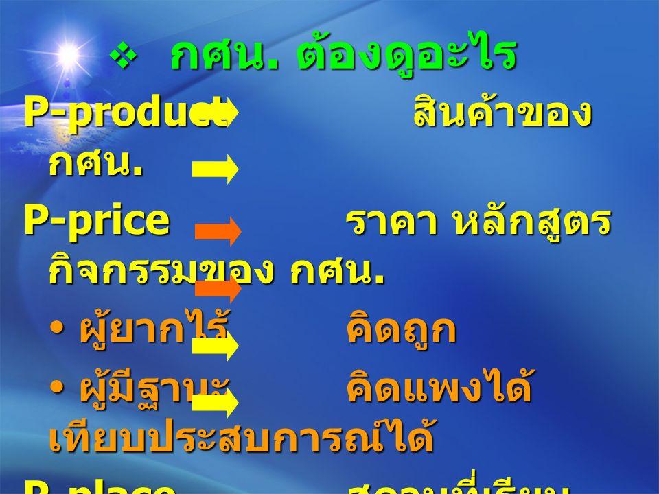  กศน. ต้องดูอะไร P-product สินค้าของ กศน. P-price ราคา หลักสูตร กิจกรรมของ กศน.