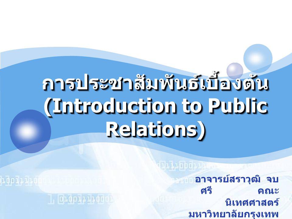 การประชาสัมพันธ์เบื้องต้น (Introduction to Public Relations) อาจารย์สราวุฒิ จบ ศรี คณะ นิเทศศาสตร์ มหาวิทยาลัยกรุงเทพ ธนบุรี