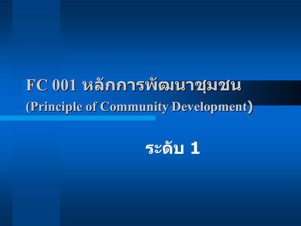 FC 001 หลักการพัฒนาชุมชน (Principle of Community Development) ระดับ 1