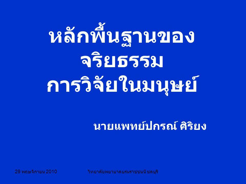 29 พฤษจิกายน 2010 วิทยาลัยพยาบาลบรมราชชนนี ชลบุรี หลักจริยธรรมสากล กฎ ระเบียบที่เกี่ยวข้อง กฏหมาย และข้อบังคับ ของประเทศไทย