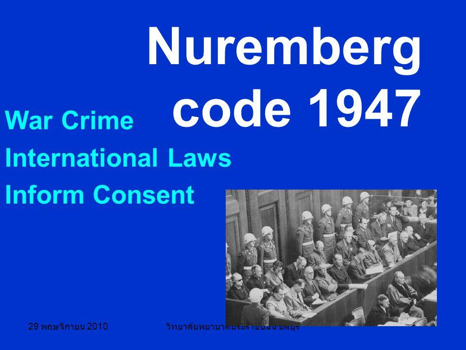 29 พฤษจิกายน 2010 วิทยาลัยพยาบาลบรมราชชนนี ชลบุรี Nuremberg code 1947 War Crime International Laws Inform Consent