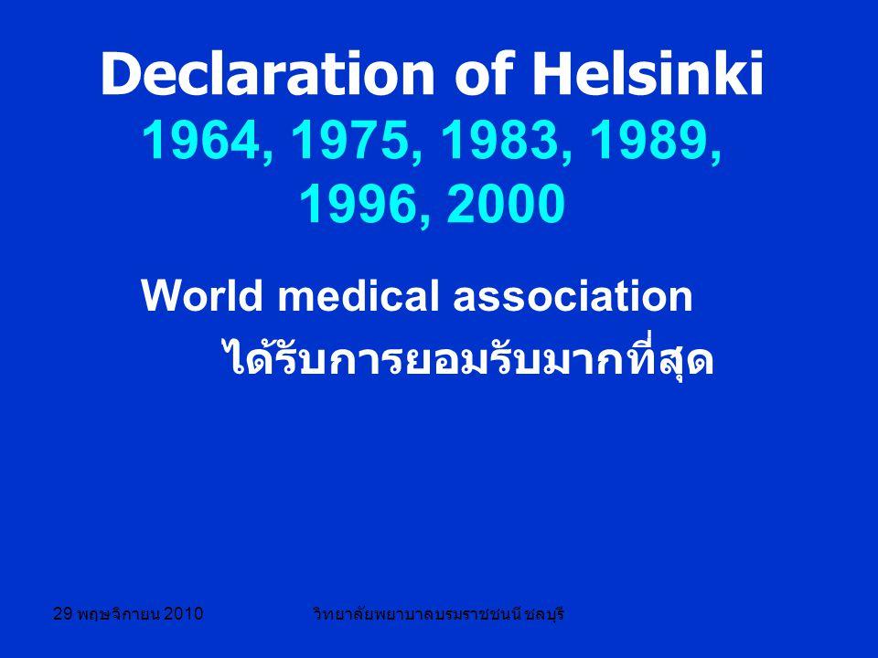29 พฤษจิกายน 2010 วิทยาลัยพยาบาลบรมราชชนนี ชลบุรี Declaration of Helsinki 1964, 1975, 1983, 1989, 1996, 2000 World medical association ได้รับการยอมรับมากที่สุด