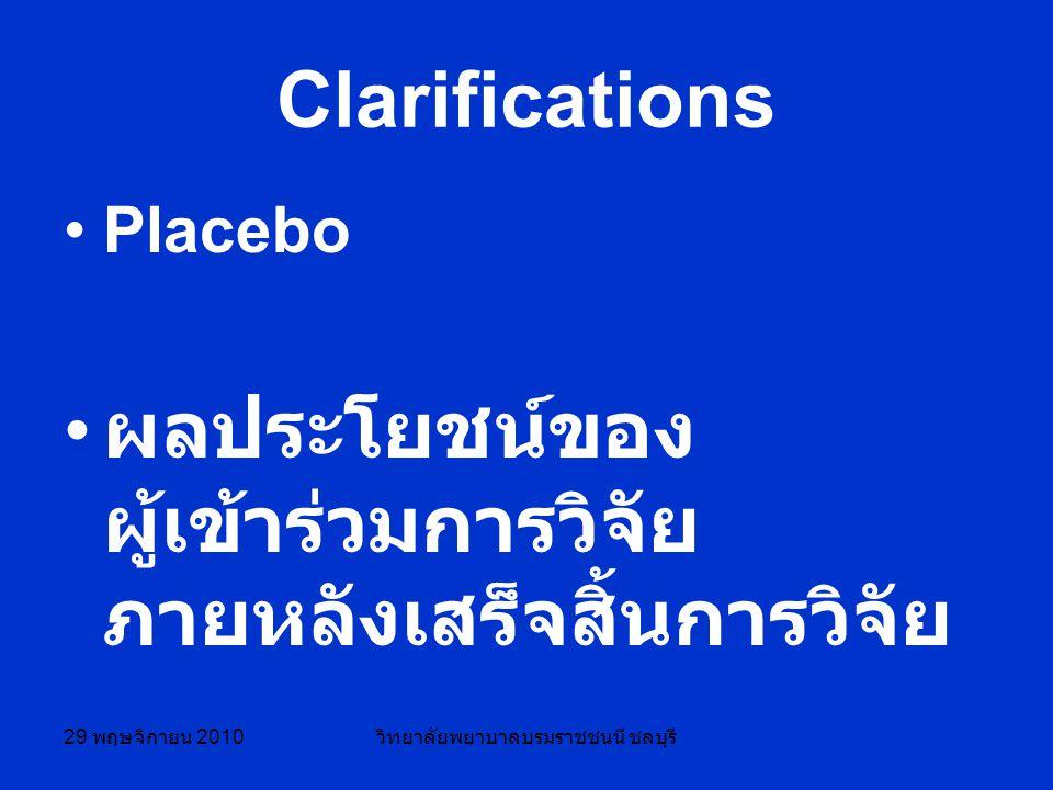 29 พฤษจิกายน 2010 วิทยาลัยพยาบาลบรมราชชนนี ชลบุรี Clarifications Placebo ผลประโยชน์ของ ผู้เข้าร่วมการวิจัย ภายหลังเสร็จสิ้นการวิจัย