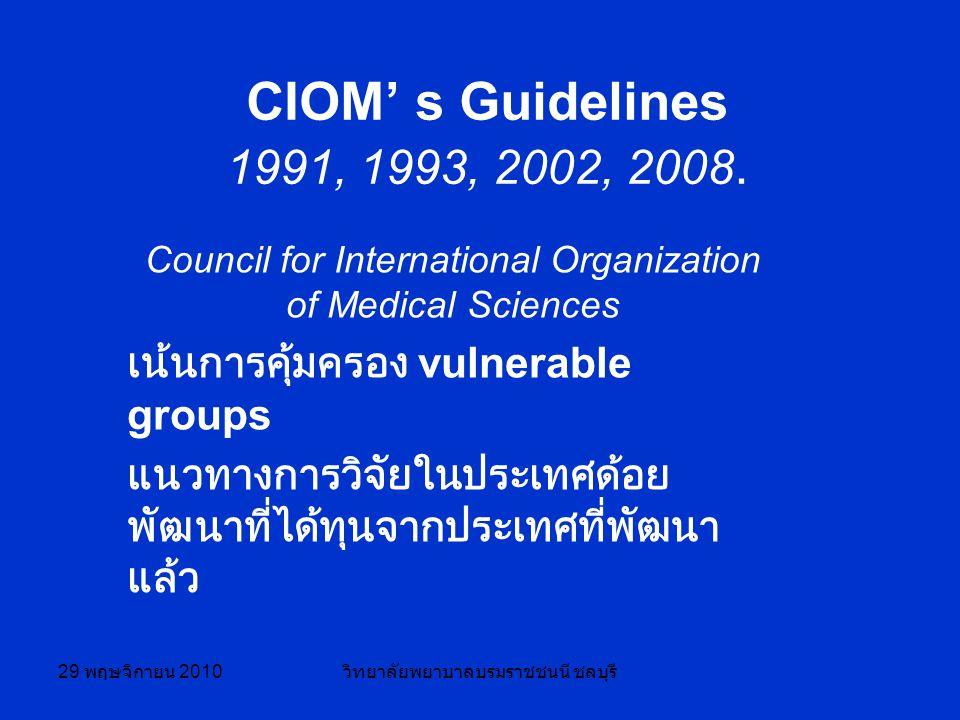 29 พฤษจิกายน 2010 วิทยาลัยพยาบาลบรมราชชนนี ชลบุรี CIOM' s Guidelines 1991, 1993, 2002, 2008.