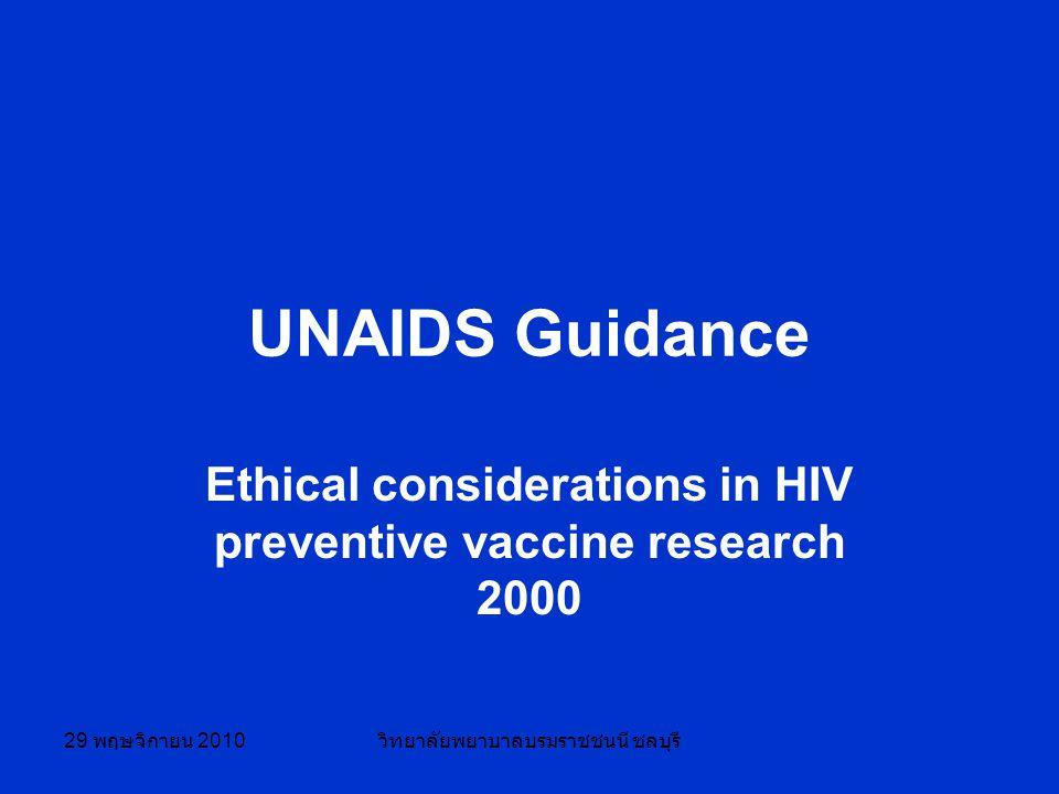29 พฤษจิกายน 2010 วิทยาลัยพยาบาลบรมราชชนนี ชลบุรี UNAIDS Guidance Ethical considerations in HIV preventive vaccine research 2000