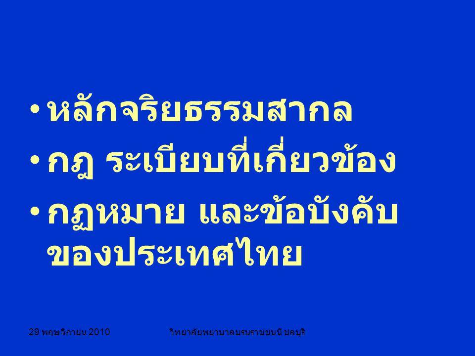 29 พฤษจิกายน 2010 วิทยาลัยพยาบาลบรมราชชนนี ชลบุรี