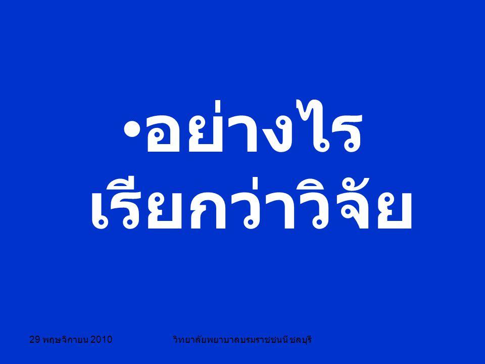 29 พฤษจิกายน 2010 วิทยาลัยพยาบาลบรมราชชนนี ชลบุรี อย่างไร เรียกว่าวิจัย