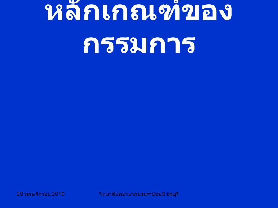 29 พฤษจิกายน 2010 วิทยาลัยพยาบาลบรมราชชนนี ชลบุรี หลักเกณฑ์ของ กรรมการ