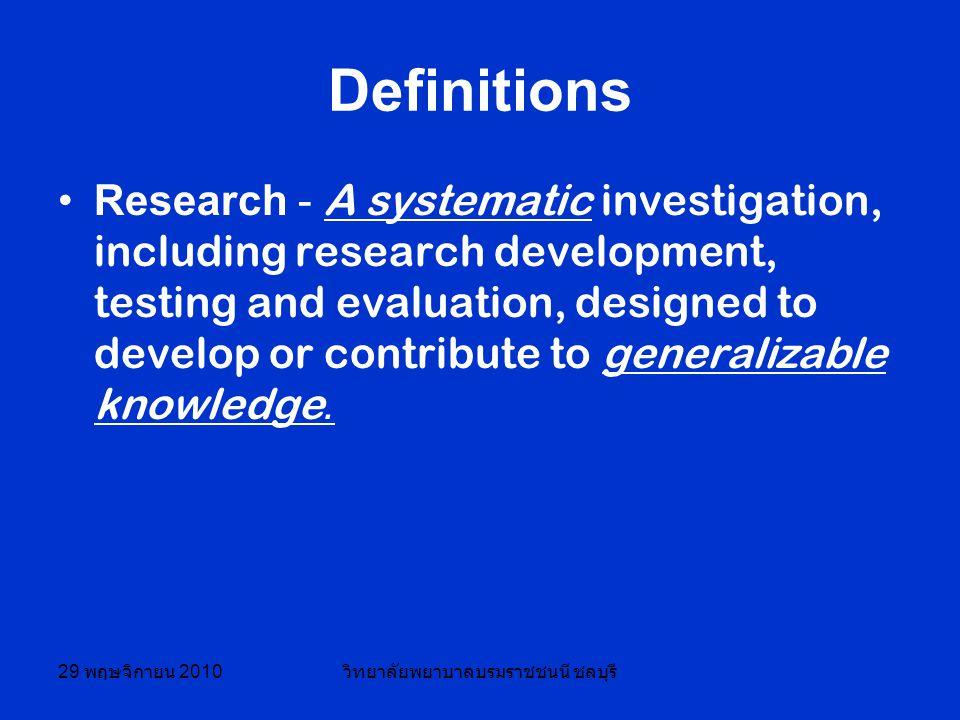 29 พฤษจิกายน 2010 วิทยาลัยพยาบาลบรมราชชนนี ชลบุรี Institutional Review Board (IRB) The Institutional Review Board (IRB) is a committee established to protect the rights and welfare of human research subjects involved in research activities.