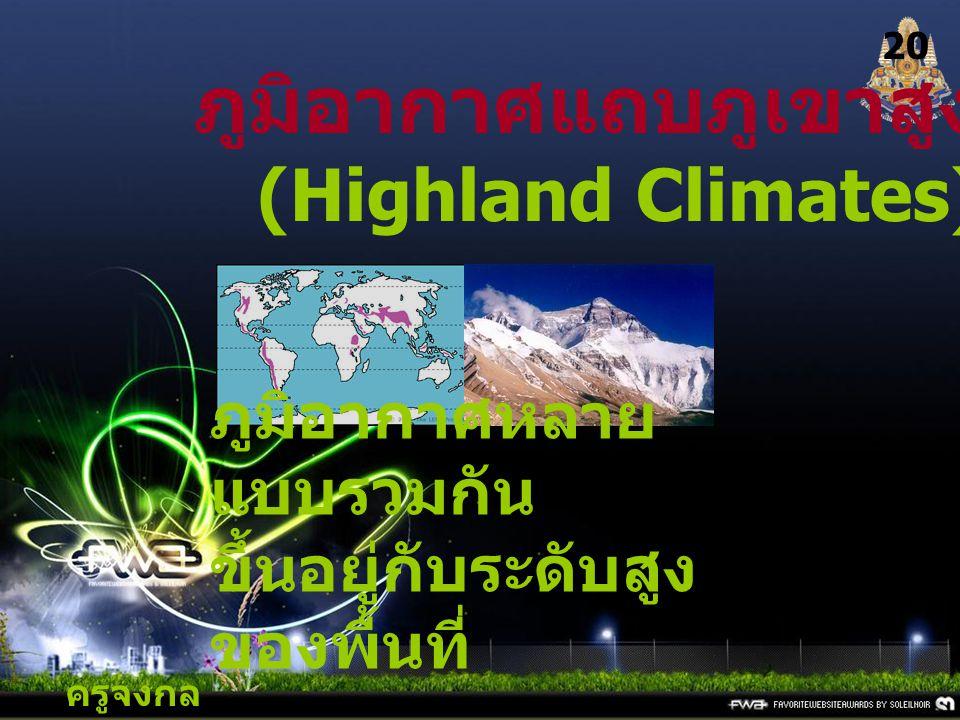 ครูจงกล กลางชล 20 ภูมิอากาศแถบภูเขาสูง (Highland Climates) : H ภูมิอากาศหลาย แบบรวมกัน ขึ้นอยู่กับระดับสูง ของพื้นที่