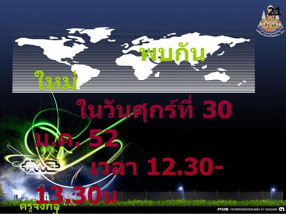 ครูจงกล กลางชล พบกัน ใหม่ ในวันศุกร์ที่ 30 ม. ค. 52 เวลา 12.30- 13.30 น เรื่อง สภาพแวดล้อมทาง สังคม และวัฒนธรรม 2121