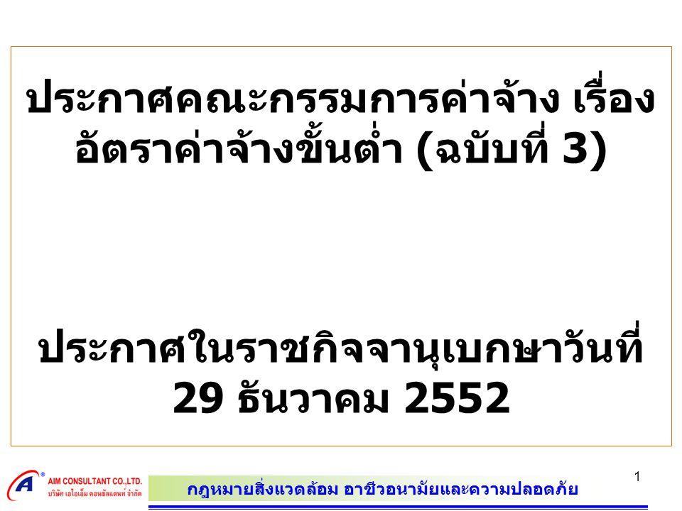 กฎหมายสิ่งแวดล้อม อาชีวอนามัยและความปลอดภัย 1 ประกาศคณะกรรมการค่าจ้าง เรื่อง อัตราค่าจ้างขั้นต่ำ ( ฉบับที่ 3) ประกาศในราชกิจจานุเบกษาวันที่ 29 ธันวาคม 2552