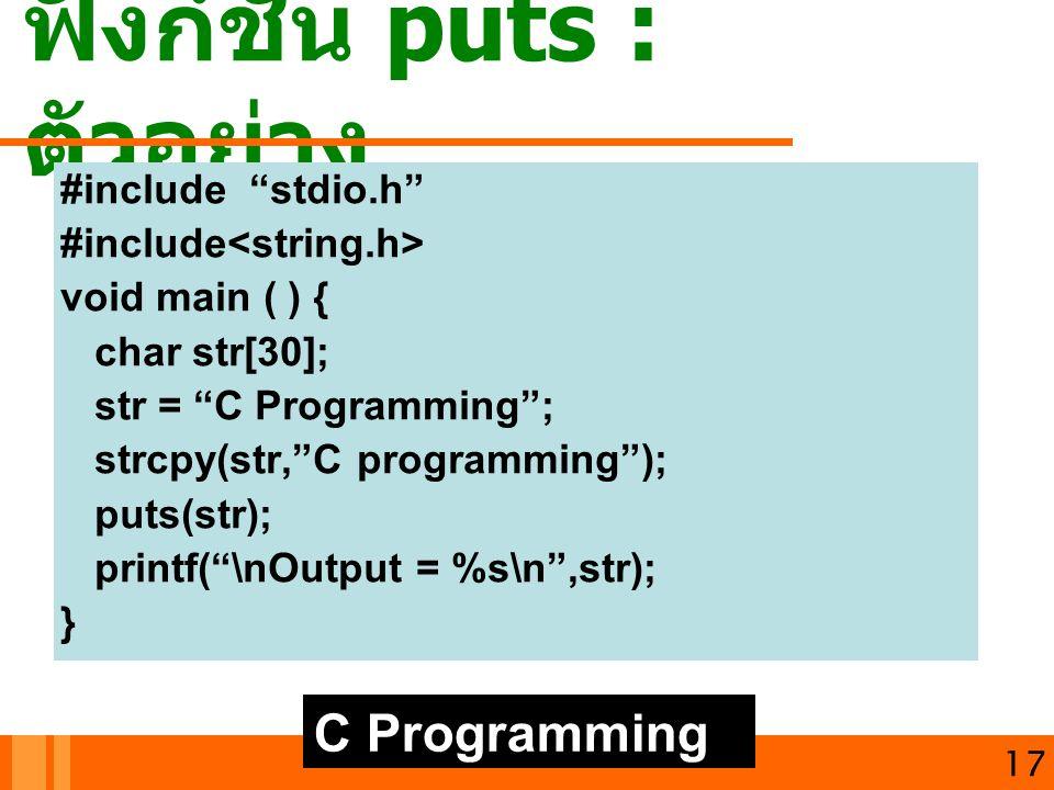 """ฟังก์ชัน puts : ตัวอย่าง 17 #include """"stdio.h"""" #include void main ( ) { char str[30]; str = """"C Programming""""; strcpy(str,""""C programming""""); puts(str); p"""