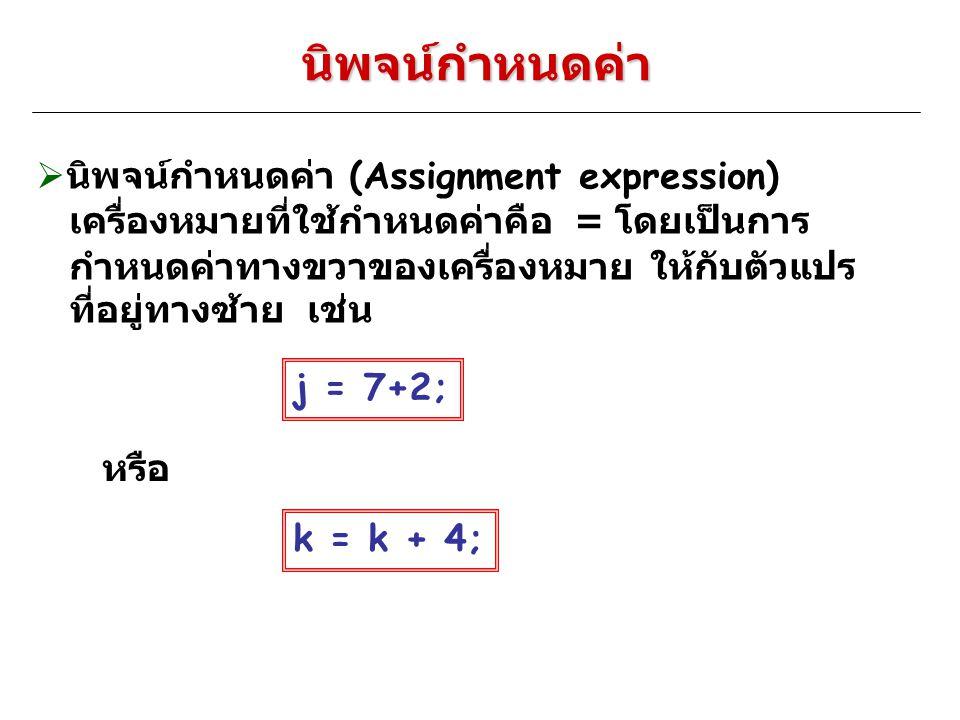  นิพจน์กำหนดค่า (Assignment expression) เครื่องหมายที่ใช้กำหนดค่าคือ = โดยเป็นการ กำหนดค่าทางขวาของเครื่องหมาย ให้กับตัวแปร ที่อยู่ทางซ้าย เช่น นิพจน