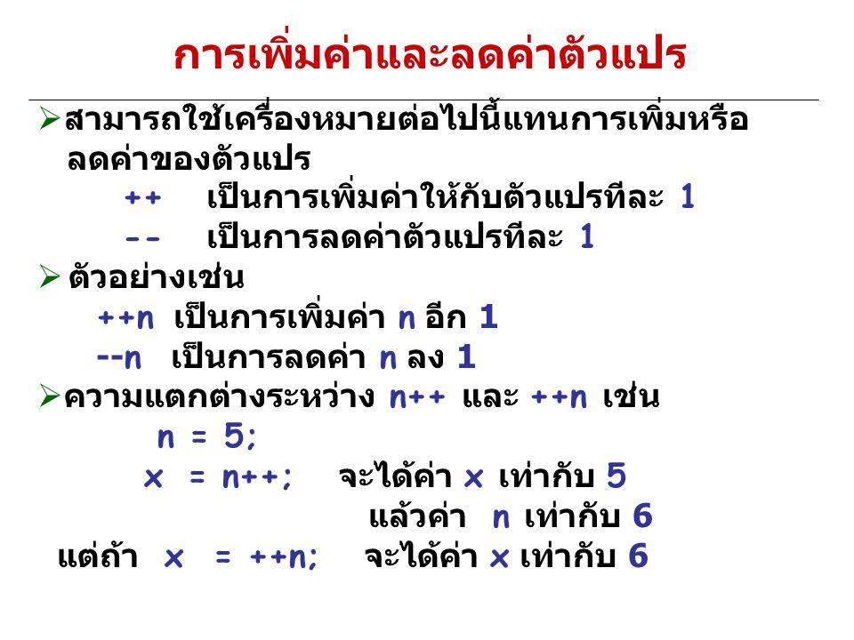 สามารถใช้เครื่องหมายต่อไปนี้แทนการเพิ่มหรือ ลดค่าของตัวแปร ++ เป็นการเพิ่มค่าให้กับตัวแปรทีละ 1 -- เป็นการลดค่าตัวแปรทีละ 1  ตัวอย่างเช่น ++n เป็นก