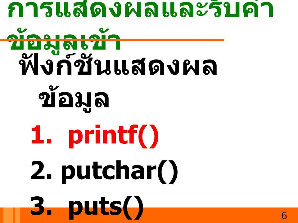 ฟังก์ชัน puts : ตัวอย่าง 17 #include stdio.h #include void main ( ) { char str[30]; str = C Programming ; strcpy(str, C programming ); puts(str); printf( \nOutput = %s\n ,str); } C Programming
