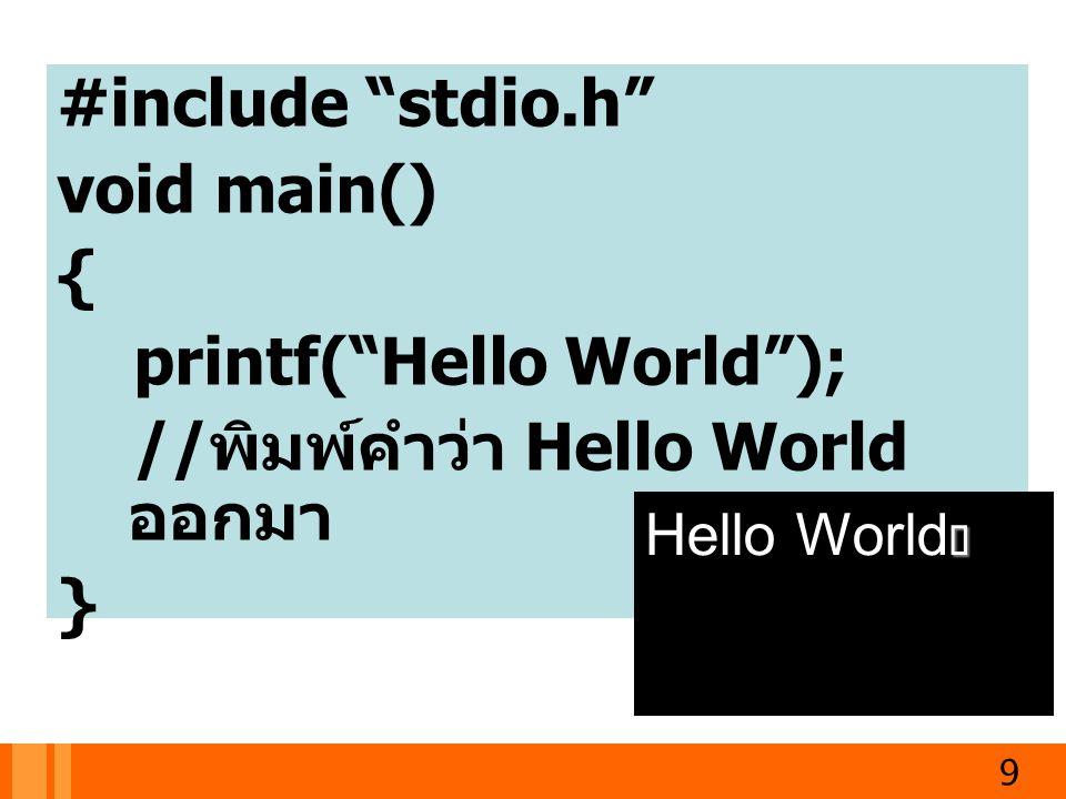 """#include """"stdio.h"""" void main() { printf(""""Hello World""""); // พิมพ์คำว่า Hello World ออกมา } 9 Hello World"""