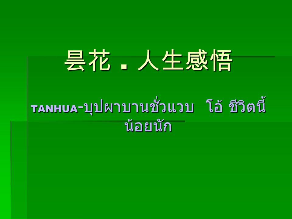 昙花. 人生感悟 TANHUA - บุปผาบานชั่วแวบ โอ้ ชีวิตนี้ น้อยนัก