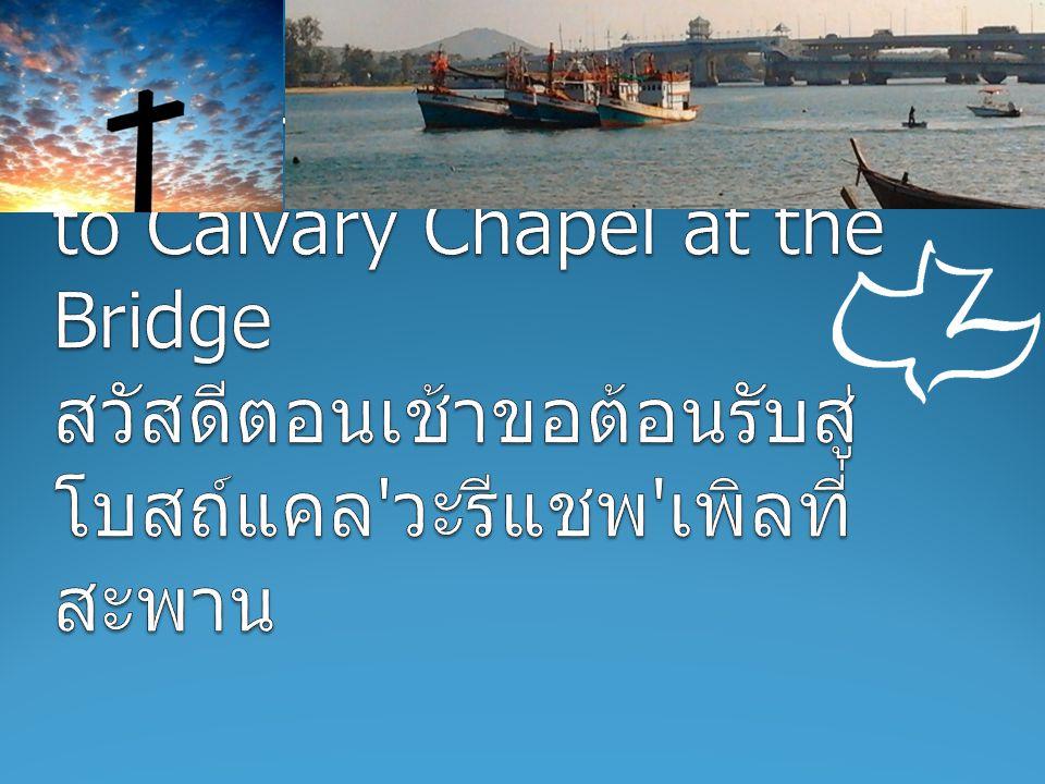Matthew 11 Messengers from John the Baptist
