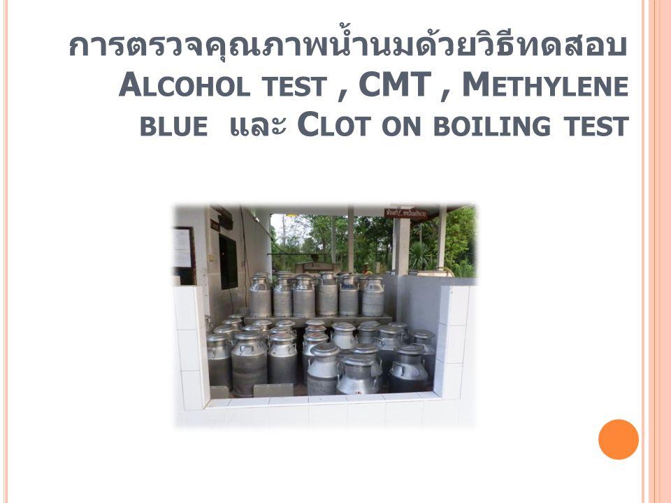 การตรวจคุณภาพน้ำนมด้วยวิธีทดสอบ A LCOHOL TEST, CMT, M ETHYLENE BLUE และ C LOT ON BOILING TEST