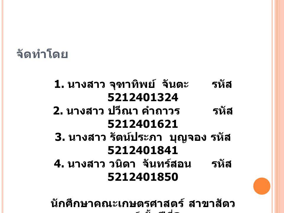 จัดทำโดย 1.นางสาว จุฑาทิพย์ จันตะ รหัส 5212401324 2.
