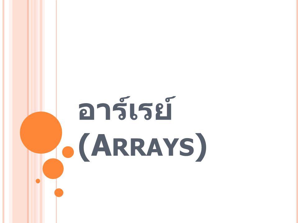 อาร์เรย์ (A RRAYS )