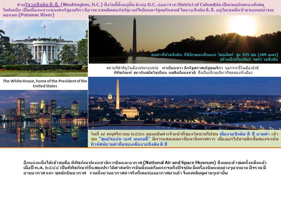 ส่วน รัฐวอชิงตัน ดี.ซี. (Washington, D.C.) ซึ่งวัดนี้ตั้งอยู่นั้น ตัวย่อ D.C.