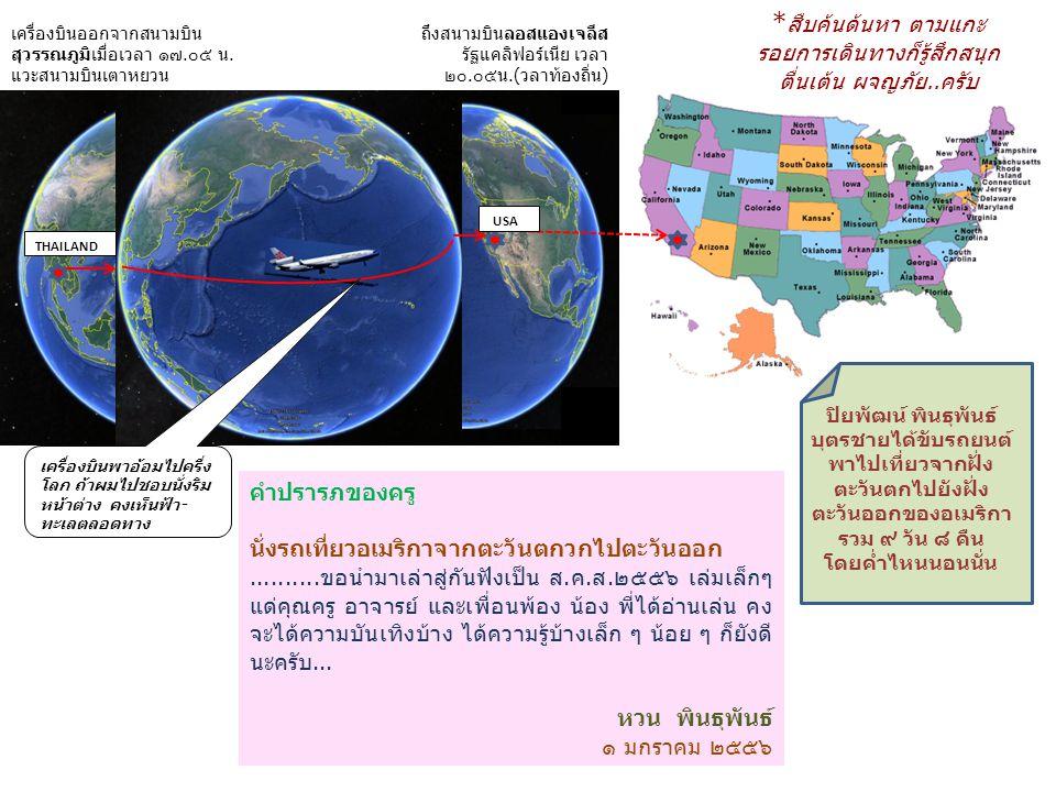 วอชิงตัน ดี ซี มี 2 สนามบิน คือ ท่าอากาศยานนานาชาติ วอชิงตันดัลเลส และท่าอากาศยาน โรนัลด์เรแกนวอชิงตันเนชันเนล ซึ่งทั้งสองสนามบินตั้งอยู่ใน มลรัฐเวอร์จิเนีย ปิยพัฒน์ นำพาสปอร์ตของผมไปเชคอินให้ ได้ตั๋วเครื่องบินมา ๓ ใบ ใบแรก จาก วอชิงตัน ดี ซี ถึง ลอสแองเจลีส เป็นสายการบินอเมริกันแอร์ไลน์ ใบที่สอง จาก ลอสแองเจลีส ถึง ไทเป เป็นสายการบินไชน่าแอร์ไลน์ ใบที่สาม จาก ไทเป ถึง สุวรรณภูมิ เป็นสายการบินไชน่าแอร์ไลน์เช่นกัน เจ้าหน้าที่ของวัดขับรถไปส่งคณะที่ สนามบินโดยส่งคณะไปซีแอตเติล ๓ คน ก่อน แล้วจึงขับรถไปส่งปิยพัฒน์กับผมที่ สนามบินWashington Dulles ซึ่งเป็นสนามบินใหญ่มาก Governor: At least 12 homes destroyed in Utah fire Firefighters look on as the Elk Complex fire burns in the hills near Pine, Idaho in this August 12, หลังจากเพลิดเพลินกับการอ่าน เรื่องราวในเดินทางท่องเที่ยวของครู มี ความสุข สนุก ตื่นเต้นเพราะมี Adventure ด้วยครับ แล้วทำให้โลกของผมกว้างไกล ขึ้น เกี่ยวกับอเมริกา โดยมีหนังสือของครู เป็นผู้นำ...ใช้เป็นคู่มือประกอบการศึกษา วิชานันทนาการว่าด้วยการท่องเที่ยว ของ นิสิต ป.ตรี/ป.โท ผมได้อย่างดีเลยครับ พอได้อ่านข่าวไฟไหม้ที่ 2 รัฐ คือ Idaho กับ Utah ก็จำได้ว่าครูได้เดินทางผ่านรัฐทั้งสองมาแล้ว พนมศักดิ์.....