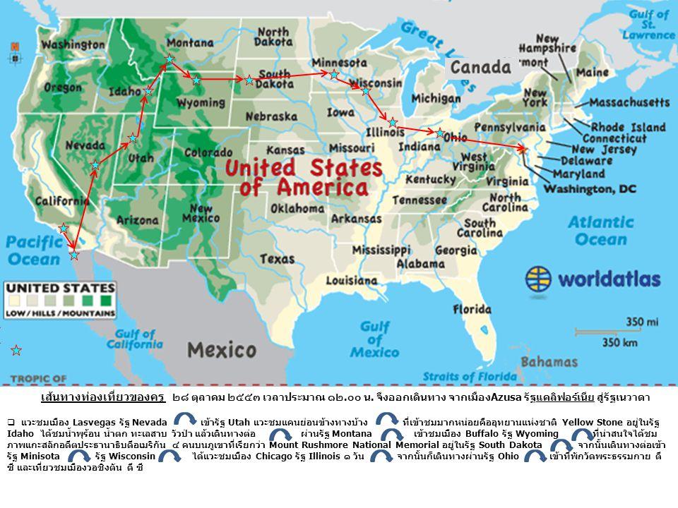  แวะชมเมือง Lasvegas รัฐ Nevada เข้ารัฐ Utah แวะชมแคนย่อนข้างทางบ้าง ที่เข้าชมมากหน่อยคืออุทยานแห่งชาติ Yellow Stone อยู่ในรัฐ Idaho ได้ชมน้ำพุร้อน น้ำตก ทะเลสาบ วัวป่า แล้วเดินทางต่อ ผ่านรัฐ Montana เข้าชมเมือง Buffalo รัฐ Wyoming ที่น่าสนใจได้ชม ภาพแกะสลักอดีตประธานาธิบดีอเมริกัน ๔ คนบนภูเขาที่เรียกว่า Mount Rushmore National Memorial อยู่ในรัฐ South Dakota จากนั้นเดินทางต่อเข้า รัฐ Minisota รัฐ Wisconsin ได้แวะชมเมือง Chicago รัฐ Illinois ๑ วัน จากนั้นก็เดินทางผ่านรัฐ Ohio เข้าที่พักวัดพระธรรมกาย ดี ซี และเที่ยวชมเมืองวอชิงตัน ดี ซี เส้นทางท่องเที่ยวของครู ๒๘ ตุลาคม ๒๕๕๓ เวลาประมาณ ๑๒.๐๐ น.