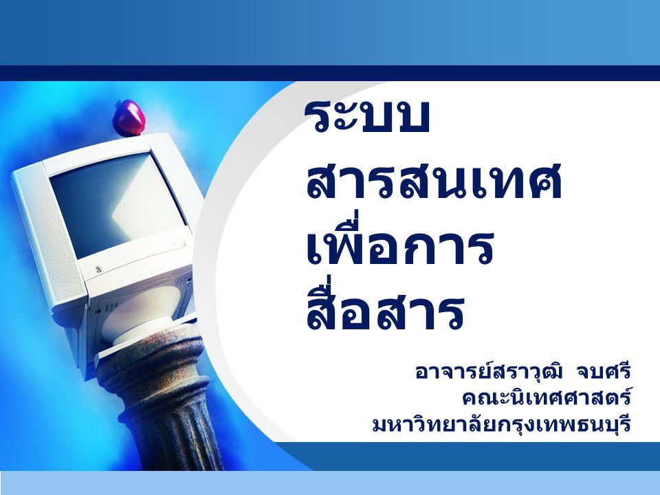 ระบบ สารสนเทศ เพื่อการ สื่อสาร อาจารย์สราวุฒิ จบศรี คณะนิเทศศาสตร์ มหาวิทยาลัยกรุงเทพธนบุรี