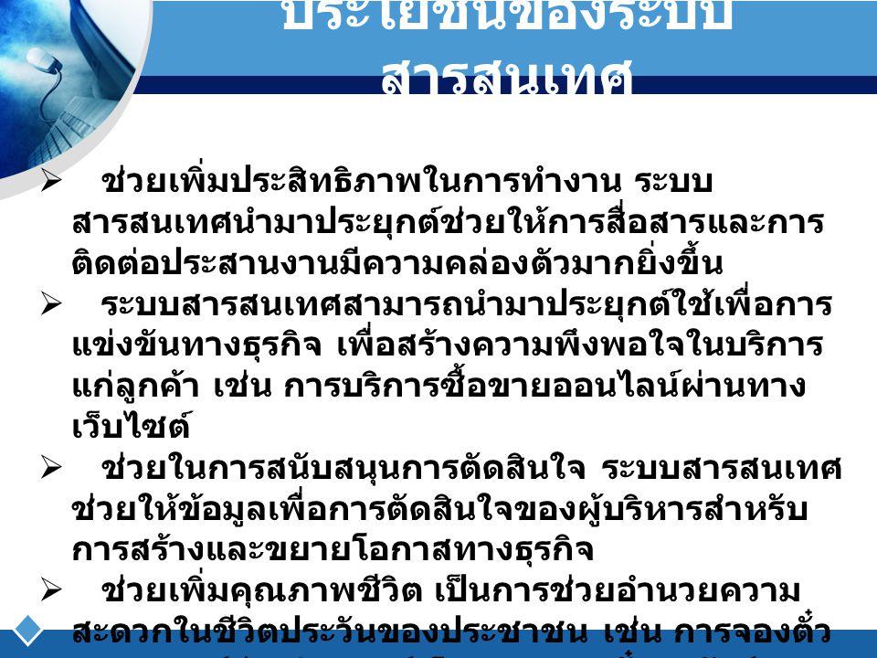การประยุกต์ใช้ระบบสารสนเทศใน ชีวิตประจำวัน ในมหาวิทยาลัย ระบบ ทะเบียน ออนไลน์ ระบบ สำนัก วิทย บริการ ระบบ การศึกษ า ออนไลน์ www.bkkthon.ac.th