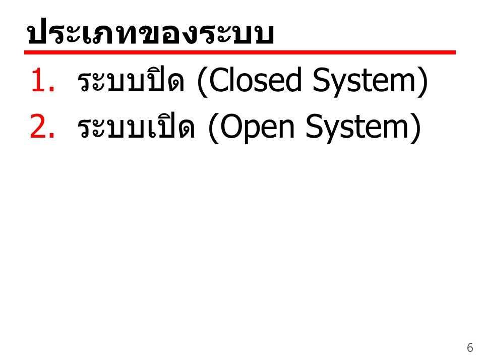 7 ระบบธุรกิจ (Business System) ตัวอย่างระบบย่อยในระบบธุรกิจ  ระบบการผลิต  ระบบการตลาด  ระบบบัญชี  ระบบสินค้าคงคลัง  ระบบบริหารงานบุคคล