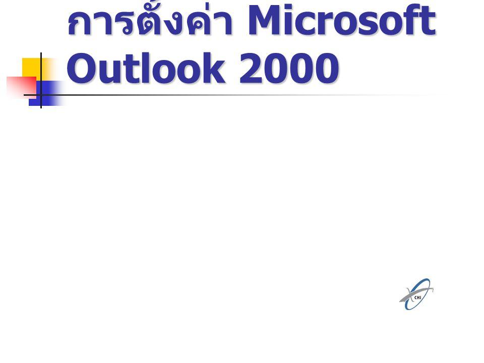 การตั้งค่า Microsoft Outlook 2000