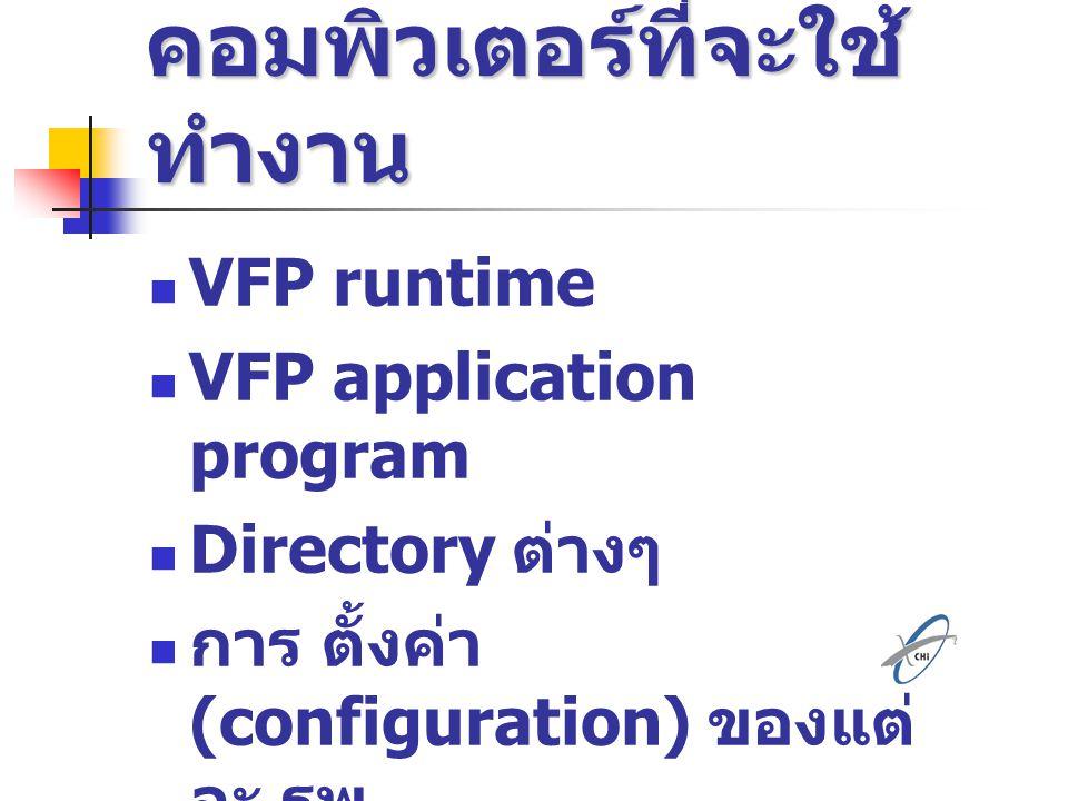การเตรียม คอมพิวเตอร์ที่จะใช้ ทำงาน VFP runtime VFP application program Directory ต่างๆ การ ตั้งค่า (configuration) ของแต่ ละ รพ.