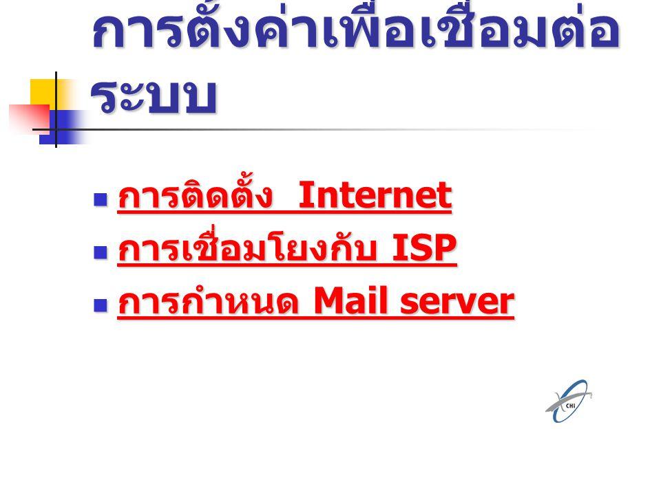 การตั้งค่าเพื่อเชื่อมต่อ ระบบ การติดตั้ง Internet การติดตั้ง Internet การติดตั้ง Internet การติดตั้ง Internet การเชื่อมโยงกับ ISP การเชื่อมโยงกับ ISP