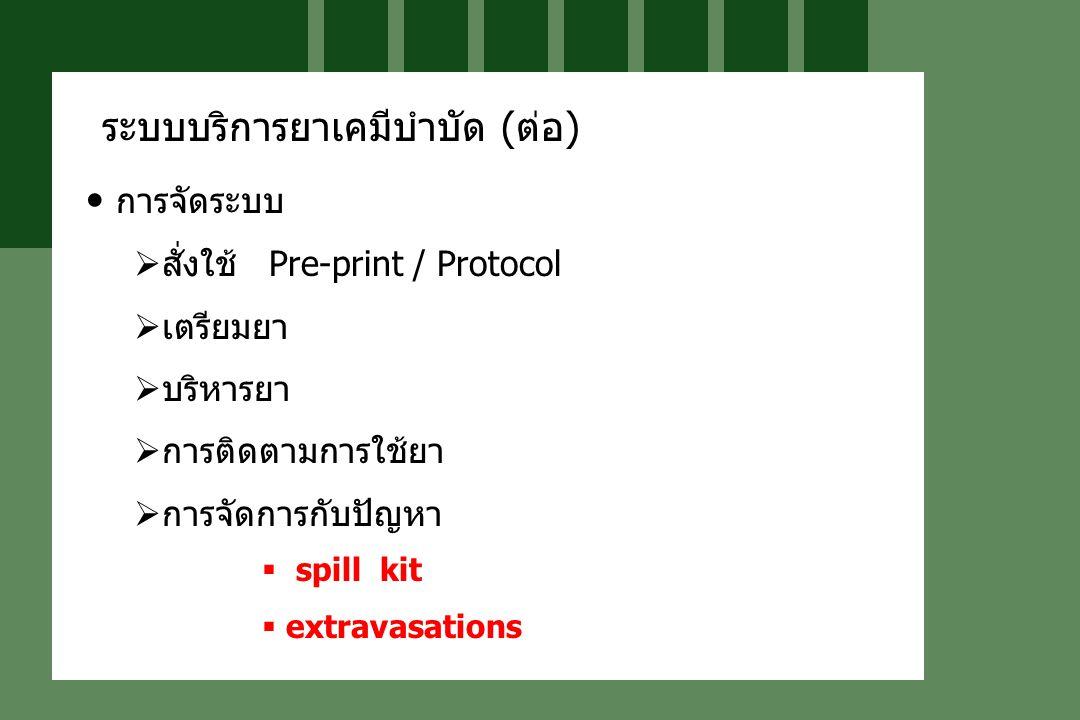 ระบบบริการยาเคมีบำบัด (ต่อ) การจัดระบบ  สั่งใช้ Pre-print / Protocol  เตรียมยา  บริหารยา  การติดตามการใช้ยา  การจัดการกับปัญหา  spill kit  extravasations