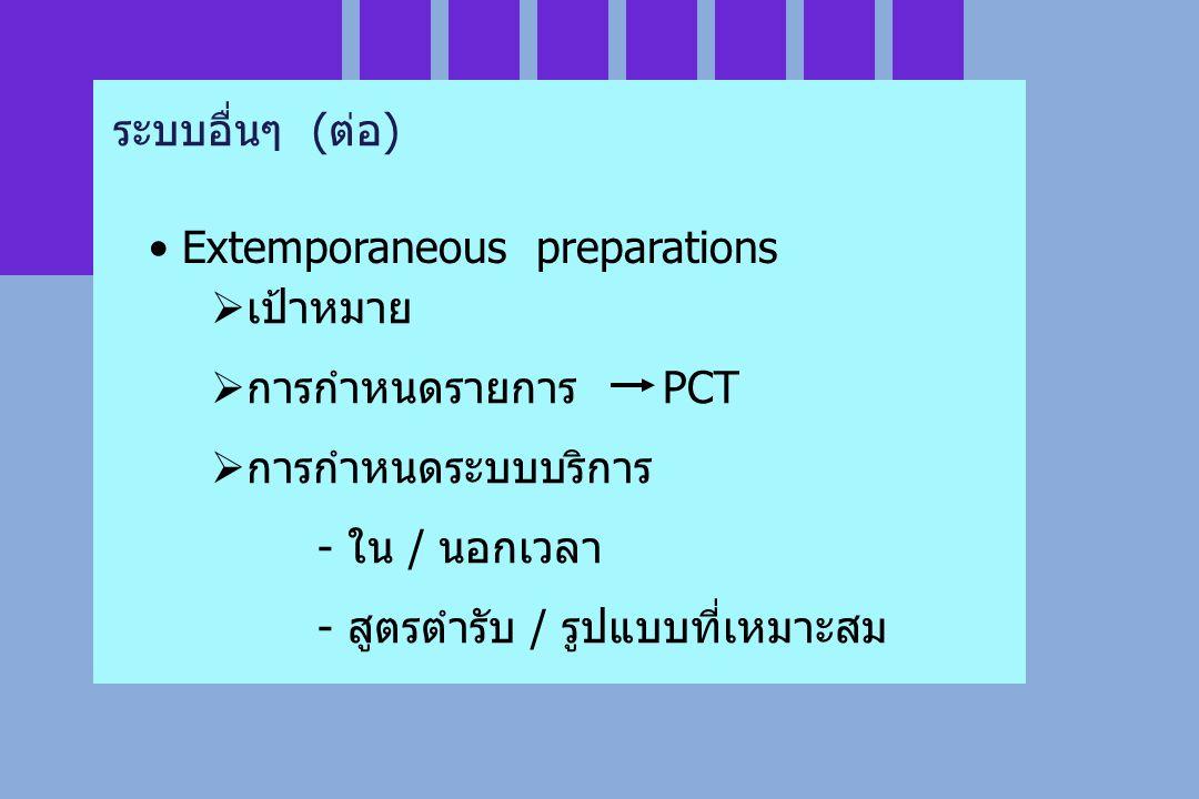 ระบบอื่นๆ (ต่อ) Extemporaneous preparations  เป้าหมาย  การกำหนดรายการ PCT  การกำหนดระบบบริการ - ใน / นอกเวลา - สูตรตำรับ / รูปแบบที่เหมาะสม