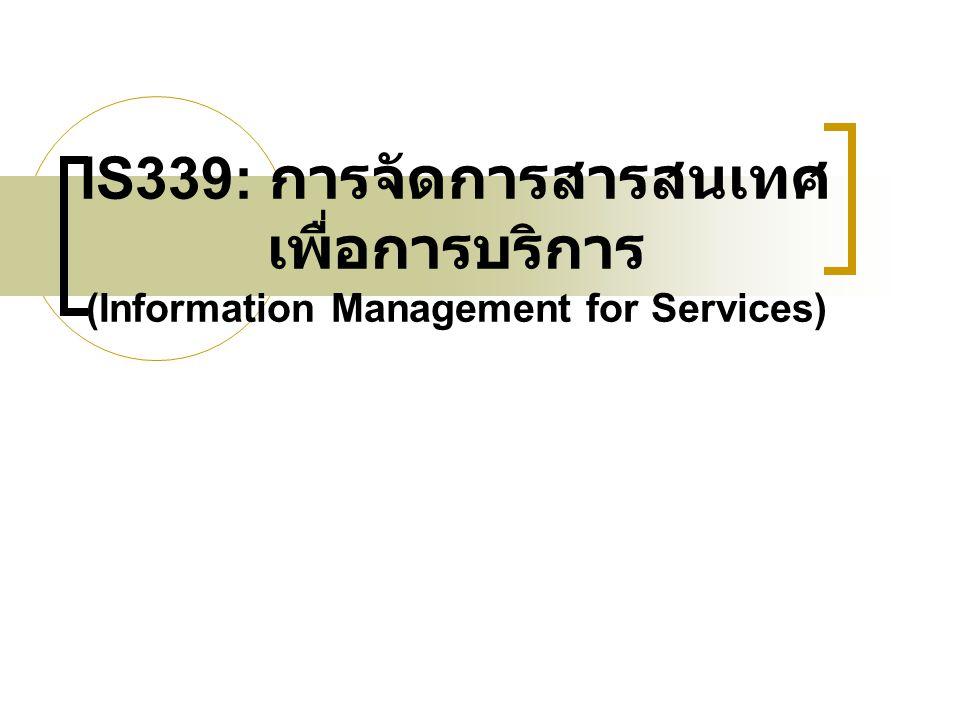 IS339: การจัดการสารสนเทศ เพื่อการบริการ (Information Management for Services)