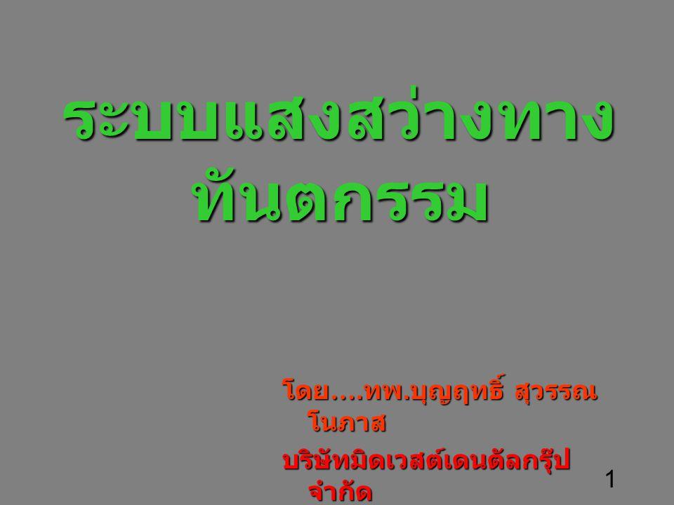 12 มาตรฐานแสงสว่างตามประกาศกระทรวงมหาดไทย 1.งานที่ใช้ความละเอียดปานกลางต้อง >200 lux 2.