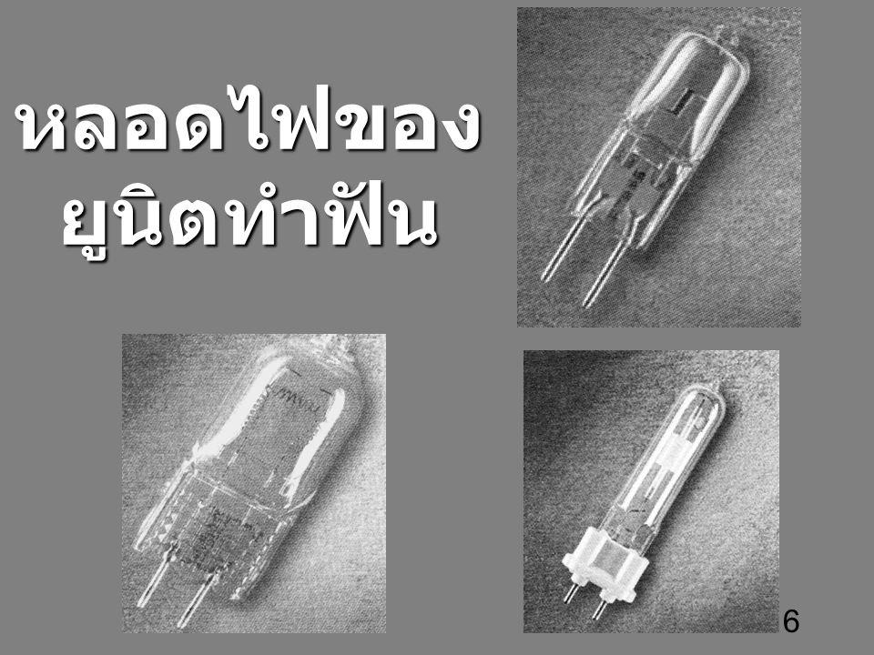 7 ขนาดของหลอดไฟ - 12V 55W - 12V 50W - 24V 60W - 24V 150W ( ตามที่ผู้ผลิตออกแบบ )