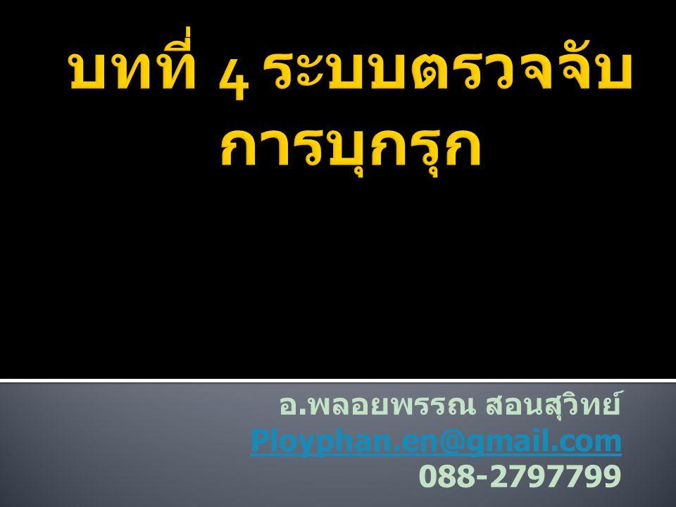 อ. พลอยพรรณ สอนสุวิทย์ Ployphan.en@gmail.com 088-2797799
