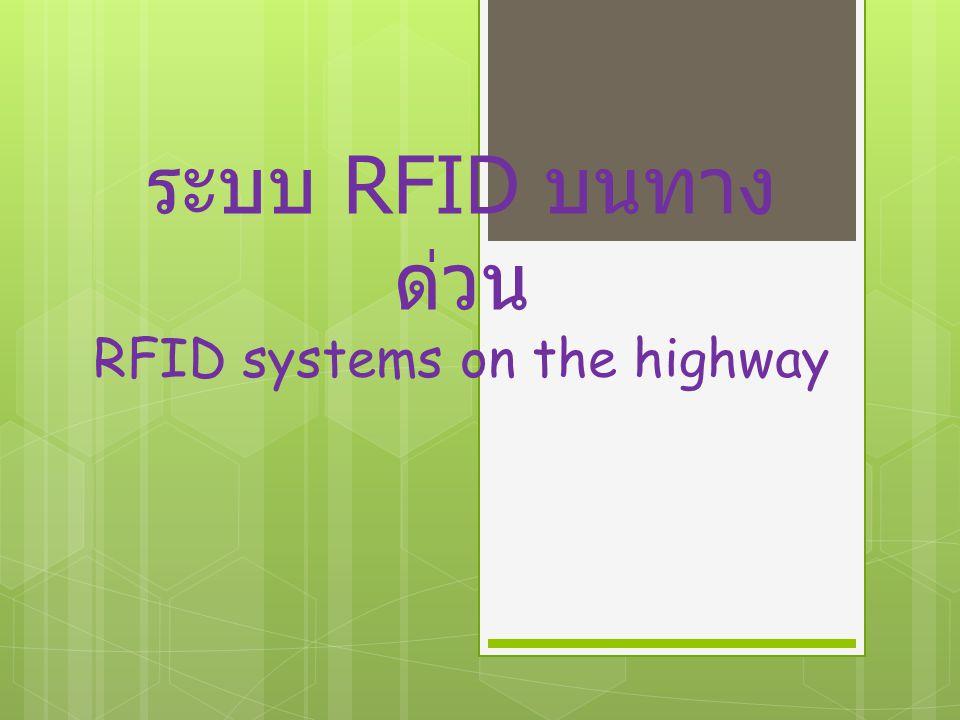 ระบบ RFID บนทาง ด่วน RFID systems on the highway