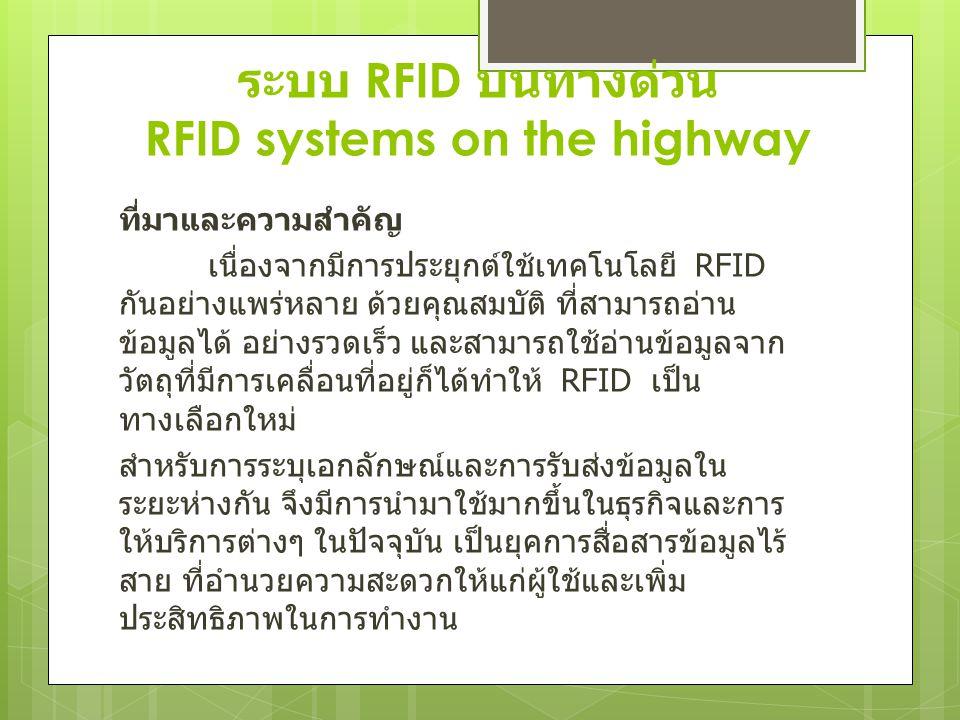 ที่มาและความสำคัญ เนื่องจากมีการประยุกต์ใช้เทคโนโลยี RFID กันอย่างแพร่หลาย ด้วยคุณสมบัติ ที่สามารถอ่าน ข้อมูลได้ อย่างรวดเร็ว และสามารถใช้อ่านข้อมูลจา
