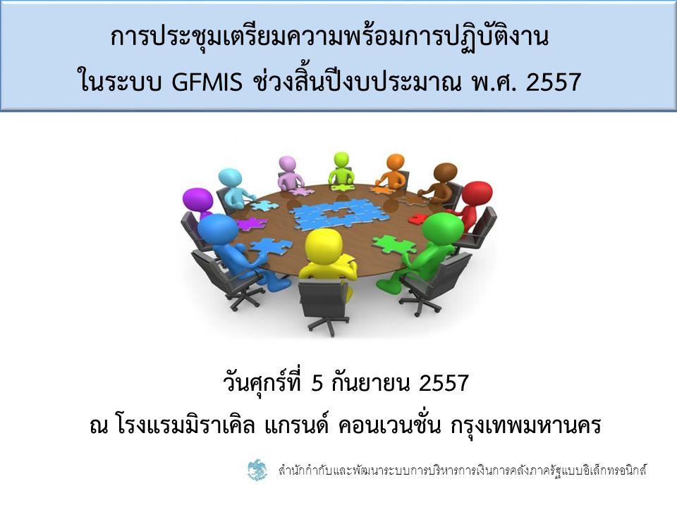 การประชุมเตรียมความพร้อมการปฏิบัติงาน ในระบบ GFMIS ช่วงสิ้นปีงบประมาณ พ.ศ.