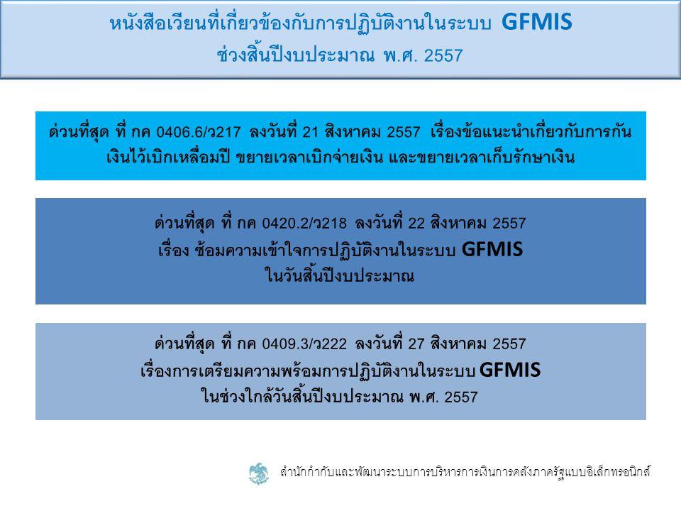 สิ่งที่ส่วนราชการต้องดำเนินการในช่วงสิ้นปีงบประมาณ 2557 ส่วนราชการต้องบันทึกรายการขอเบิกเงิน ใบสั่งซื้อสั่งจ้าง รายการรับและนำส่งเงิน และ รายการเบิกหักผลักส่งในระบบ GFMIS ให้แล้วเสร็จภายในวันอังคารที่ 30 ก.