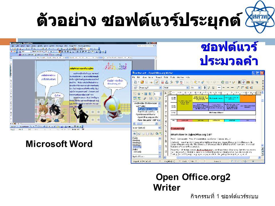 กิจกรรมที่ 1 ซอฟต์แวร์ระบบ ตัวอย่าง ซอฟต์แวร์ประยุกต์ Open Office.org Calc Microsoft Excel ซอฟต์แวร์ ตารางทำงาน