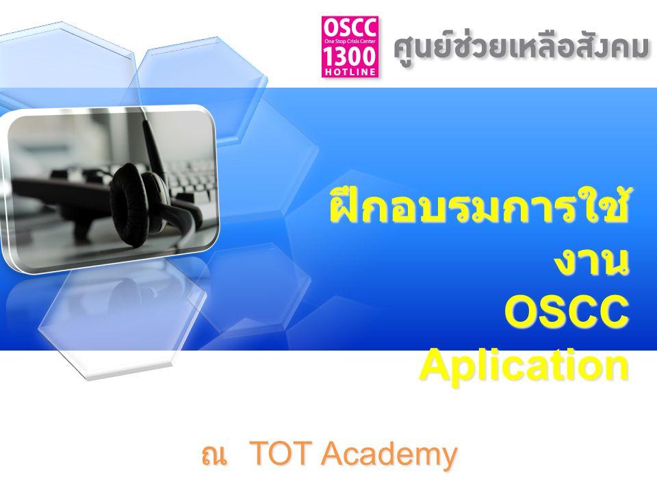 ลงทะเบียน http://www.osccthailand.go.th/app-test/register/ หรือ http://164.115.24.48/Register/ ทดสอบก่อน - หลังการฝึกอบรม http://164.115.24.48/Exam/ ระบบใช้ฝึกอบรมการใช้งาน http://www.osccthailand.go.th/app-test/ หรือ http://164.115.24.48/ ระบบใช้ปฏิบัติงานจริง http://www.osccthailand.go.th/app/ หรือ http://osccserver.ega.or.th/ URL ในระบบ OSCC